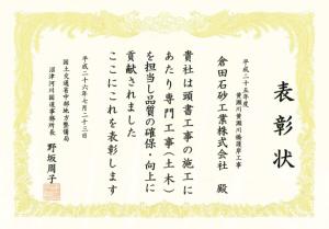 h26.7kisegawa